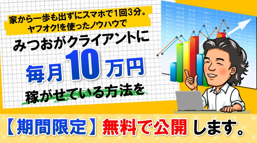 インターネットビジネスで月10万円稼ぐ方法